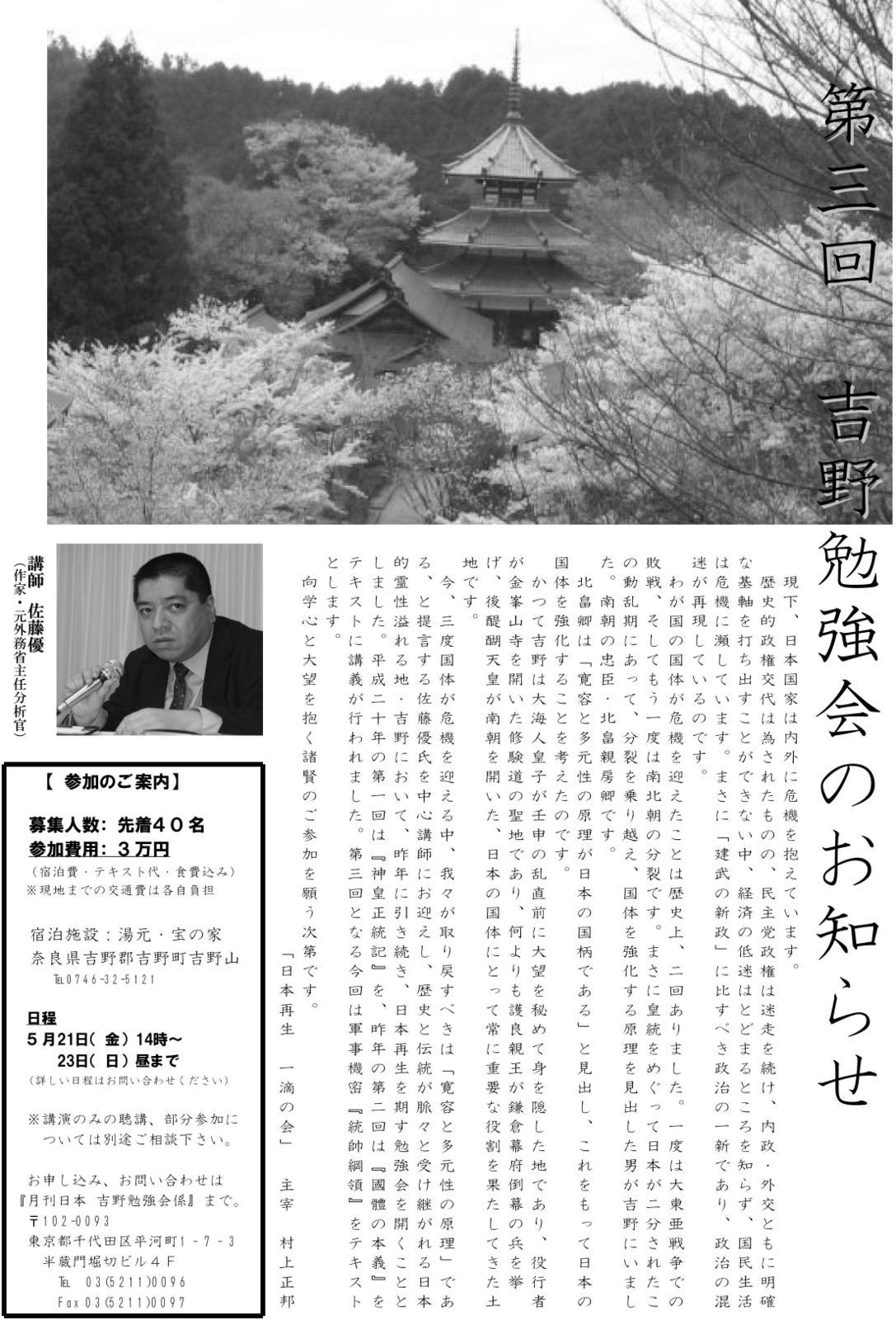 Yoshinobennkyoukai_2