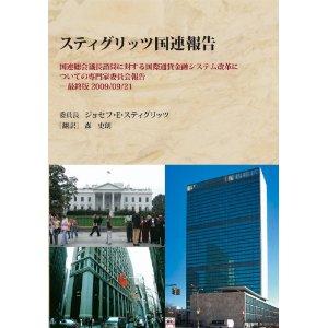 Stiglitz_un_report_2