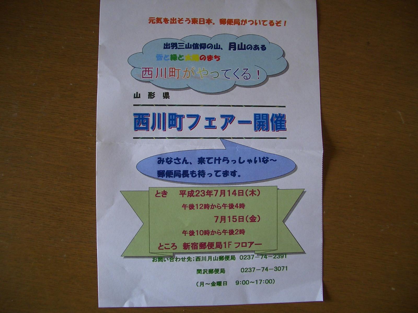 2011_0614_112018cimg0550
