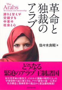 Middle_east_sasaki_yoshiaki